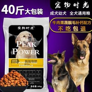比特犬罗威纳德牧专用犬粮40斤成犬幼犬美毛狗粮20kg