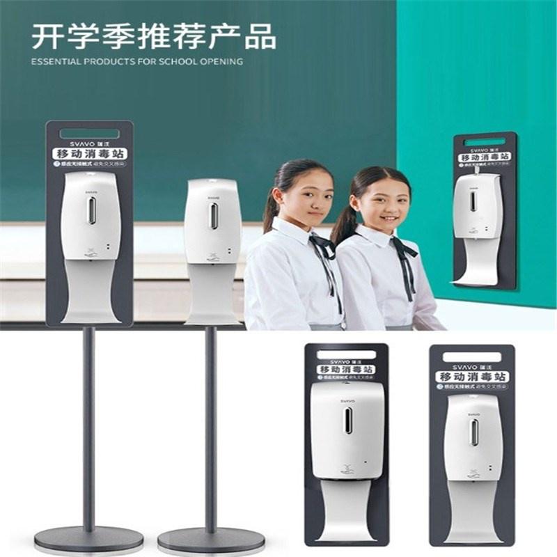 免洗洗手液机感应自动测温一体机手消毒器学生手部消毒洗手机立式