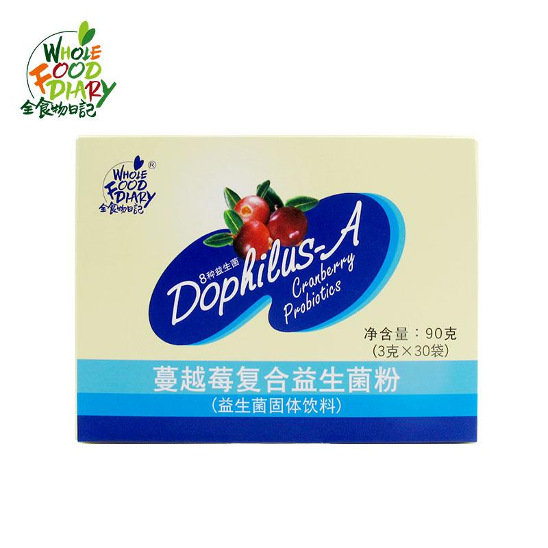全食物日记蔓越莓复合益生菌成人无添加糖制作酸奶活菌420亿