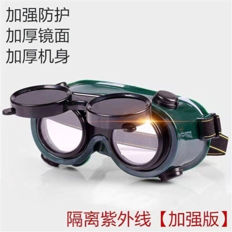 电焊眼镜激光护目镜防红外线x防业沙飞溅工风打磨劳保防护眼透镜