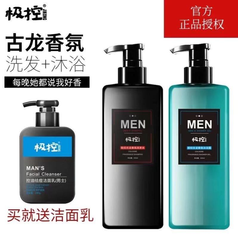 抖音MEN�0�2极控氨基酸男士专用沐浴露古龙香水持久留香氛洗发