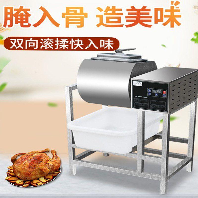 腌制机滚揉机肉制品腌肉商用腌菜机腌肉机35l大容量汉堡设备入味