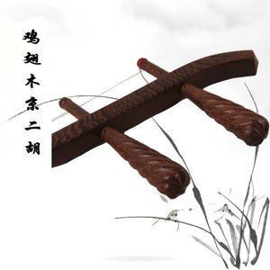 初学鸡翅京二胡演奏乐器西皮二黄琴木大二黄专业京二胡专业。