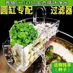 圆形玻璃鱼缸过滤器小型三合一上置过滤盒陶瓷缸滴流盒瀑布静音净