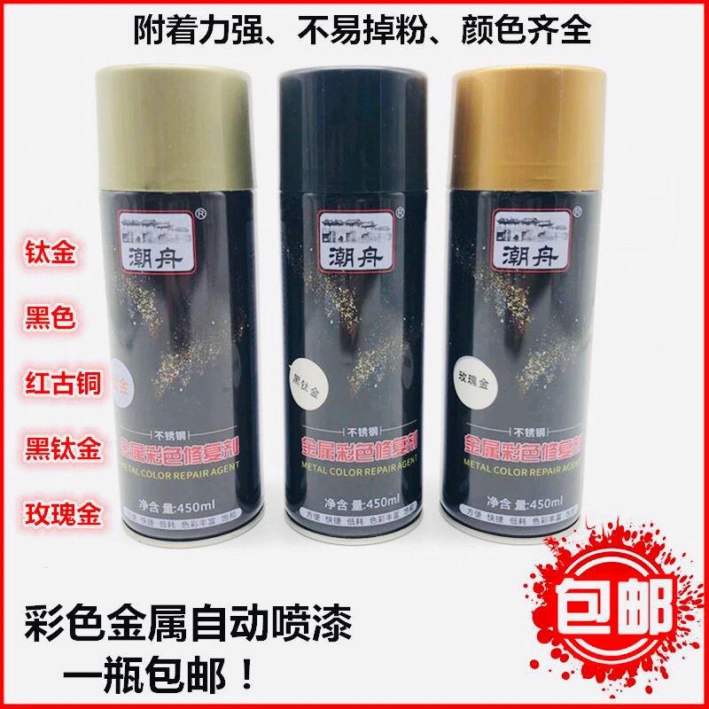 Rose Gold self spray paint titanium gold paint ancient copper black titanium gold metal stainless steel repair paint