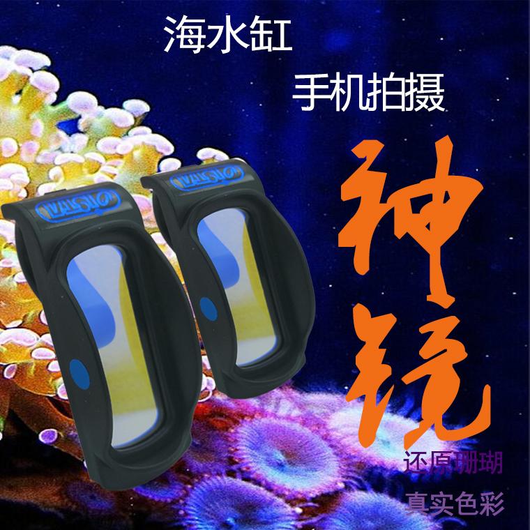 海水鱼缸滤镜台湾iSTA伊士达光学神镜宗洋滤镜手机专用蓝白双滤