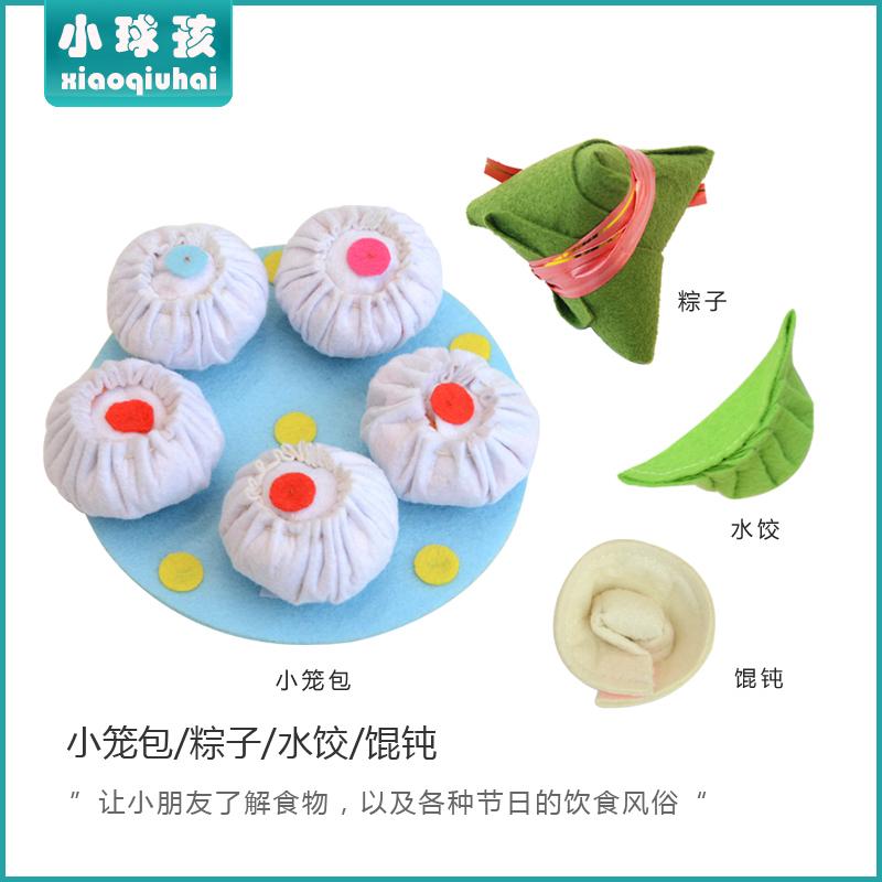 儿童过家家自制仿真包包子饺子粽子混沌食物幼教玩具材料迷你食玩