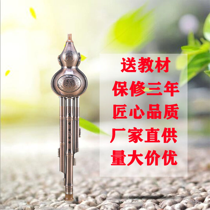 Fall proof, durable, copper plated, brushed, metal, preliminary performance, cucurbit flute, intonation, C-key, b-key, musical instrument, textbook