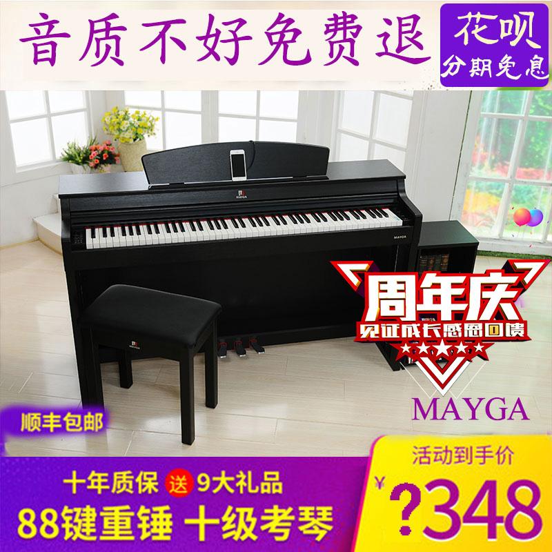 MAYGA美嘉ピアノ88鍵盤デジタルピアノ専門試験用エレクトーン