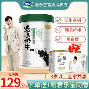 中国驰名商标:700g 君乐宝 遇见奶牛 低脂高钙奶粉 89.9元包邮,送简醇酸奶2