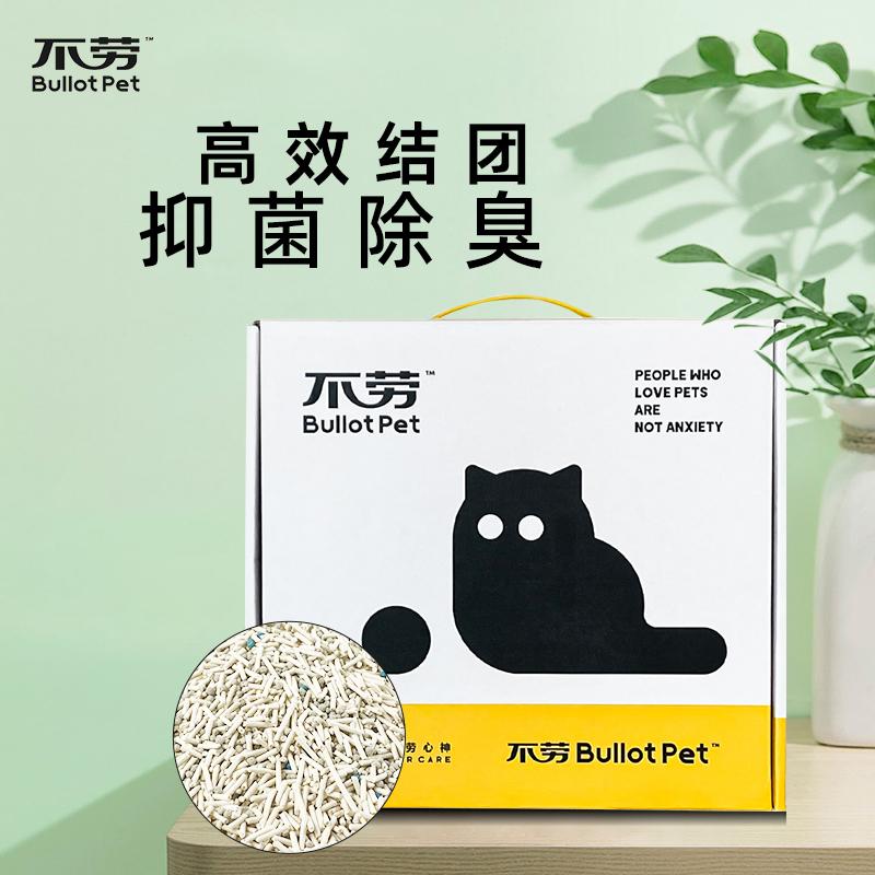 不劳豆腐猫砂豆腐砂除臭无尘细猫沙混合猫砂礼盒装包邮10公斤20斤
