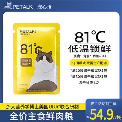 petalk宠心语全阶段无谷猫粮营养湿粮主食新鲜纯肉猫零食100g7袋