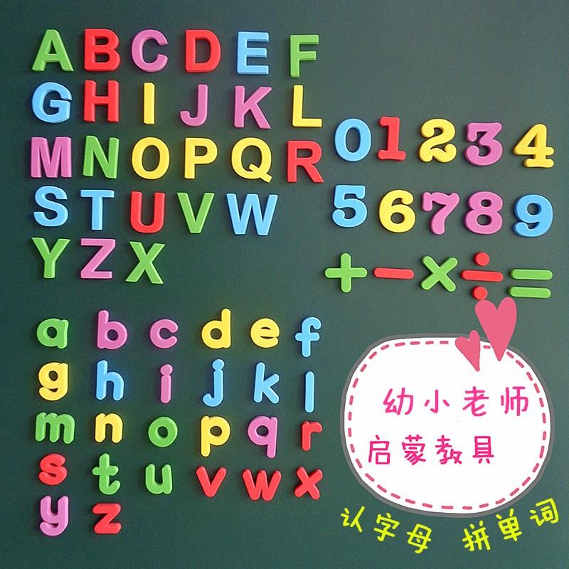 儿童早教26个大小英文字母数字磁性冰箱贴白板画板磁铁磁力贴