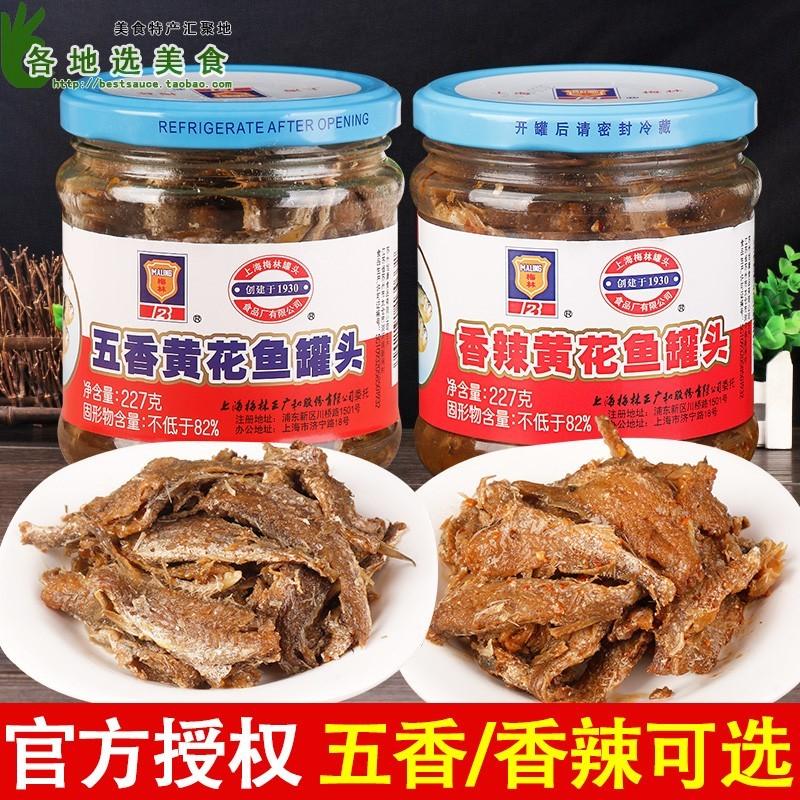 4罐包邮 梅林香辣五香黄花鱼罐头227g即食海鲜下饭菜香酥黄花鱼干