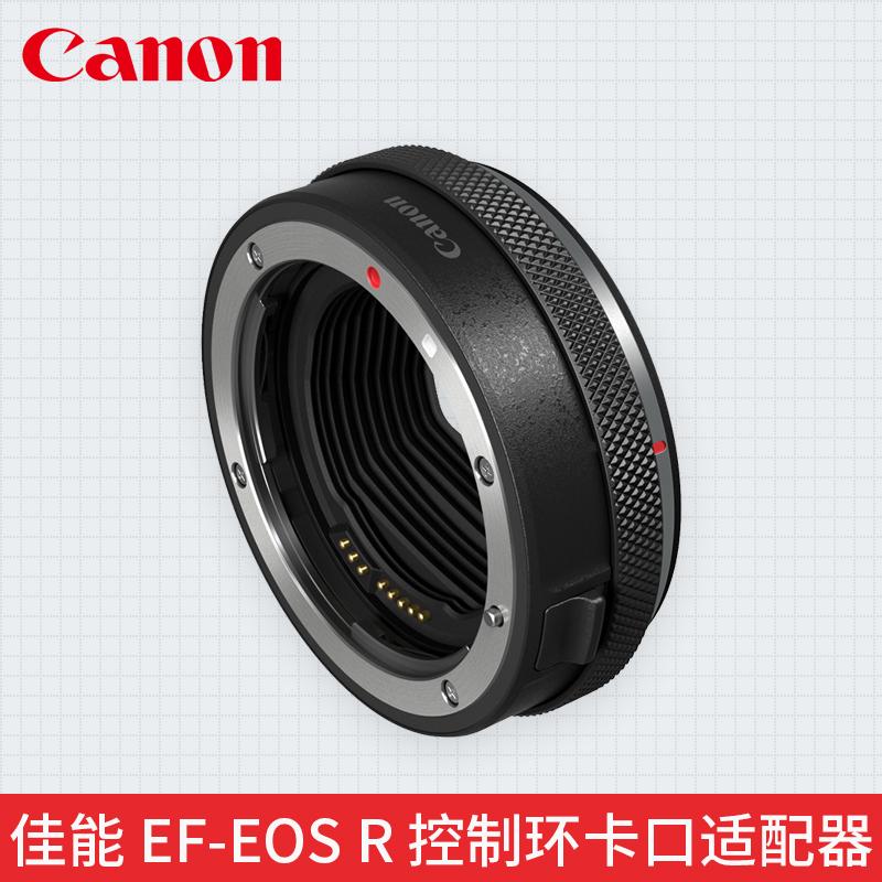 Canon/佳能 EF-EOS R 控制环卡口适配器微单镜头转接环相机EF-S-RF原厂卡口适配器R微单专微转接单反相机镜头,可领取20元天猫优惠券