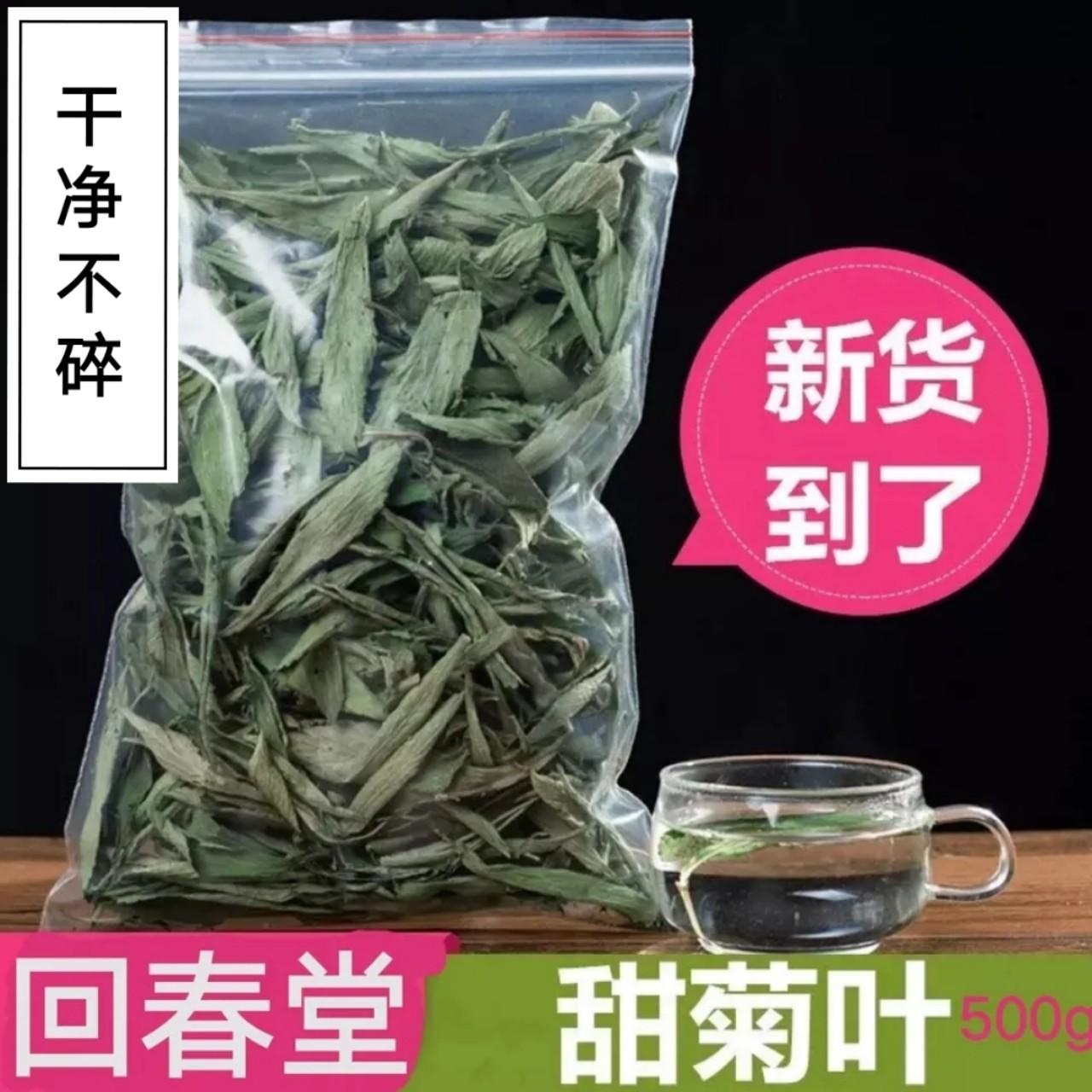 (用3元券)2019年新货特级甜叶菊500g无糖代糖