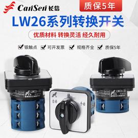长信LW26-20 2532万能转换开关二三多档切换旋转双电源倒顺正反转