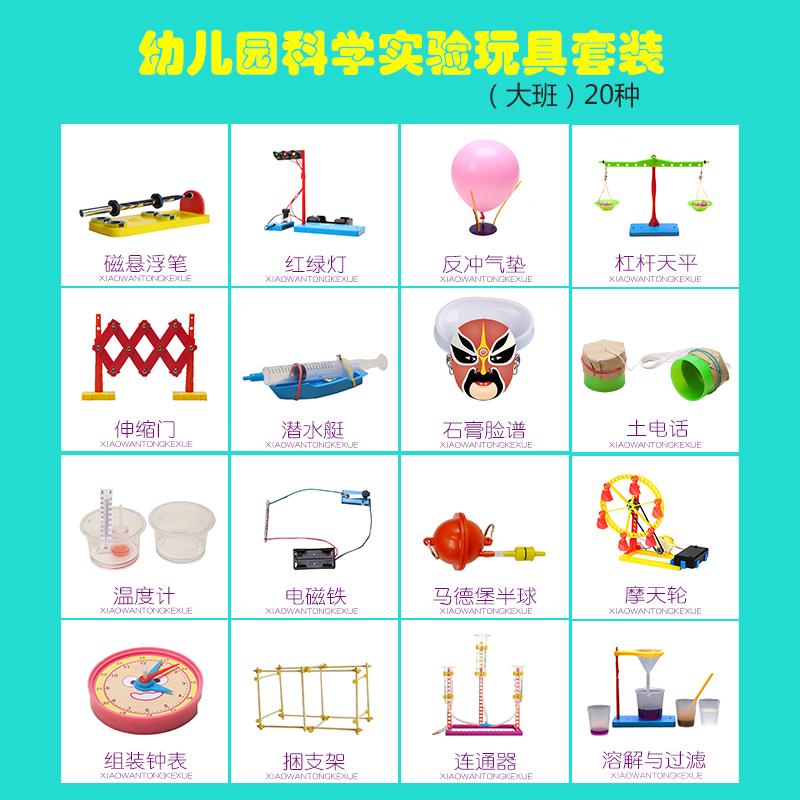 幼儿园科学实验玩具儿童diy手工开学礼物科技小制作发明材料套装