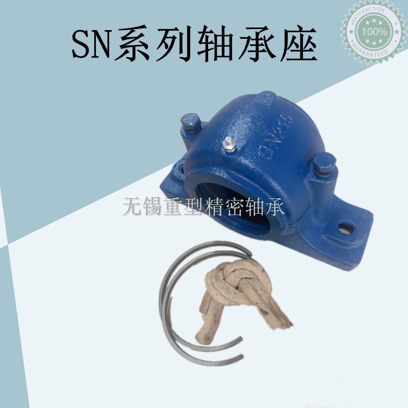 部分式轴承座SN213 SN214 SN215 SN216 SN217 SN218 SN219 SN220