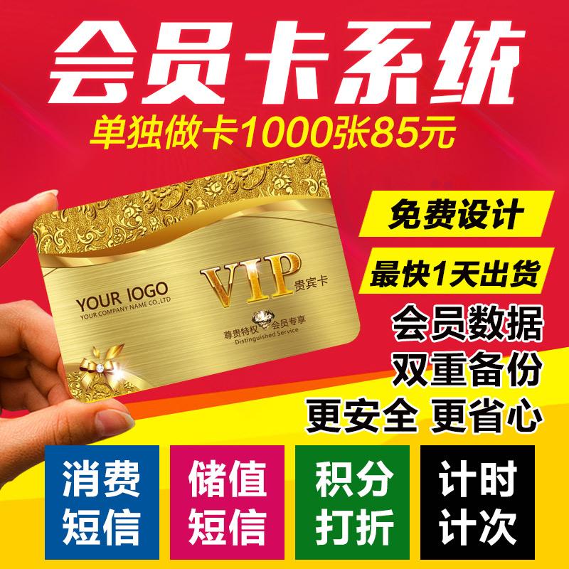 會員卡定製美容院美發店理發店VIP積分PVC卡製作收銀管理係統軟件