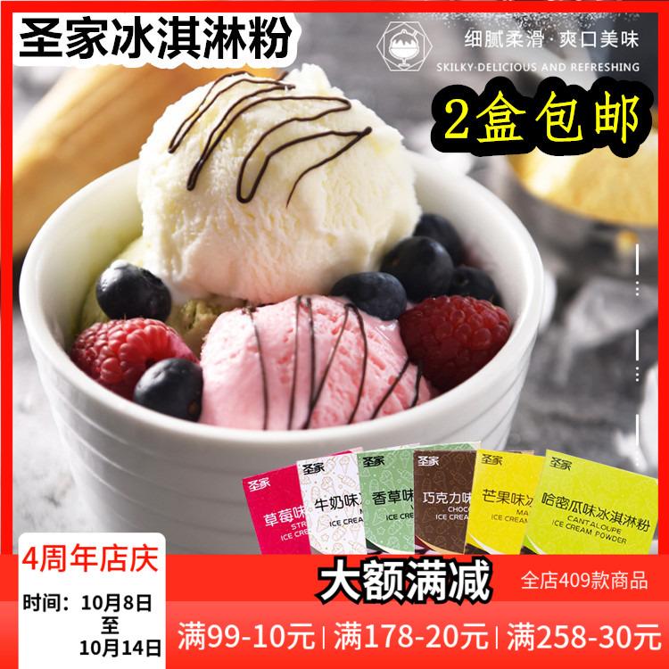 圣家硬冰淇淋粉diy原料雪糕冰糕粉甜筒自制冰激凌粉100g多种口味