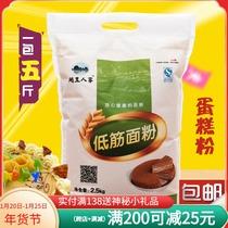 低筋面粉5斤烘焙原料戚风蛋糕饼干粉月饼蛋黄酥糕点粉小麦粉2.5kg