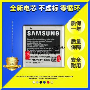 电池I589正品 I9000大容量I9001 1929原装 三星I929手机电池SCH