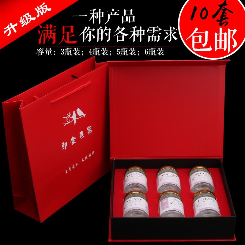 燕窝即食礼盒 包装盒高档 鲜炖燕窝礼品盒子玻璃包装瓶手提袋定做(非品牌)