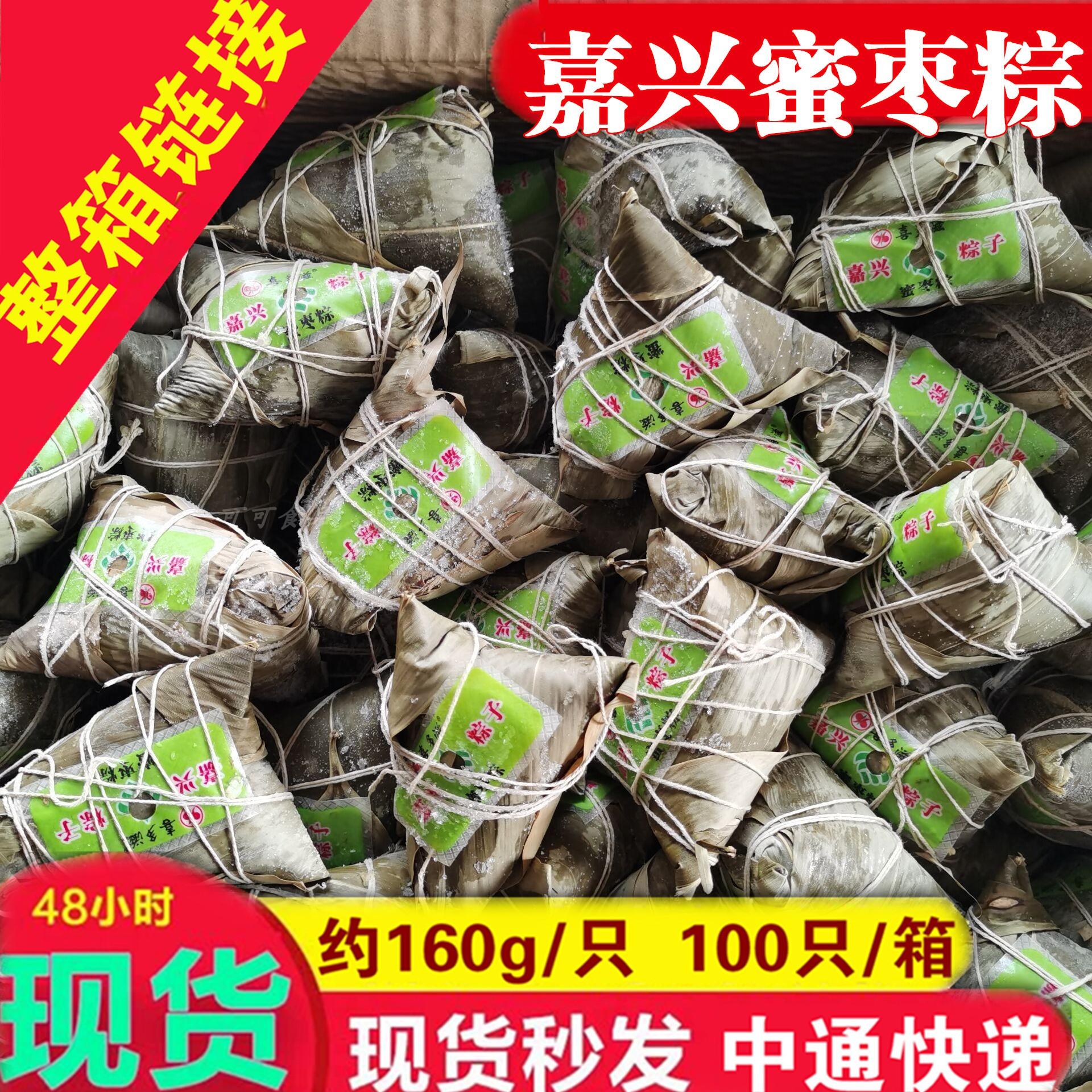 嘉兴粽子 蜜枣粽 大枣粽 160g*100个 整箱 早餐端午节 新鲜 枣粽