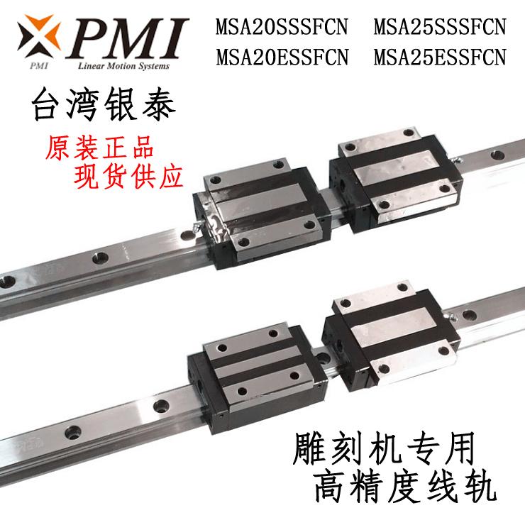 雕刻机滑块银泰PMI原装MSA20SSSFC MSA25SSFC.N.LE.LS.30机床线轨