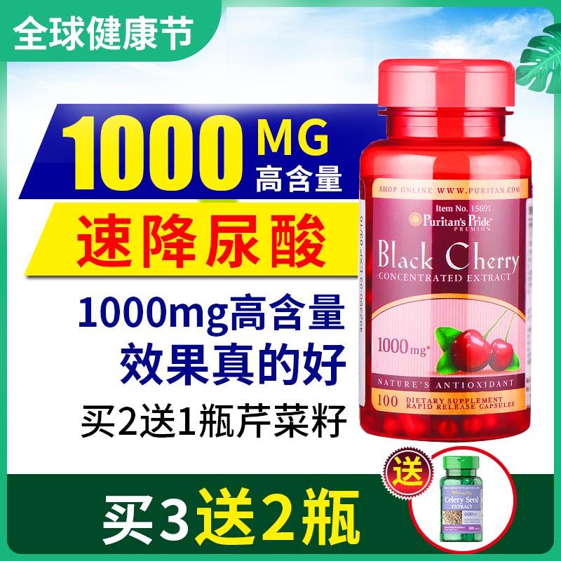 痛风芹菜籽黑樱桃降尿酸高的药进口消尿酸精华胶囊非芹菜籽粉日本