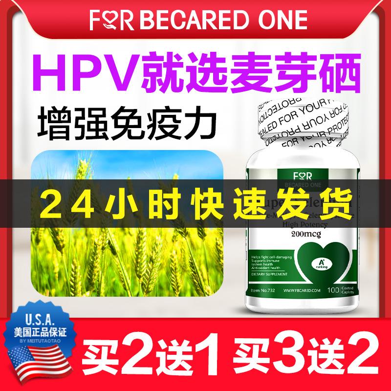 美国正品麦芽硒片补硒hpv硒维e片粉增强免疫力非酵母片富硒元素
