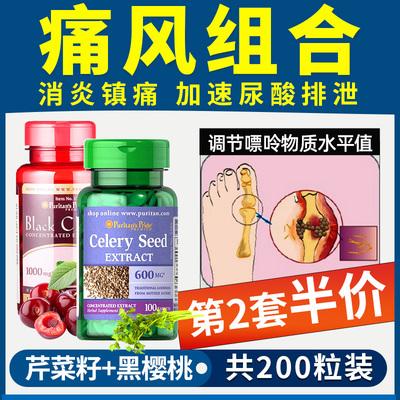 芹菜籽降尿酸高降尿酸排酸痛风进口的药西芹籽黑樱桃浓缩胶囊正品