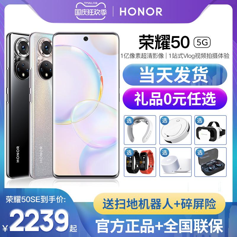 6 honor /荣耀50系列5g华为曲屏
