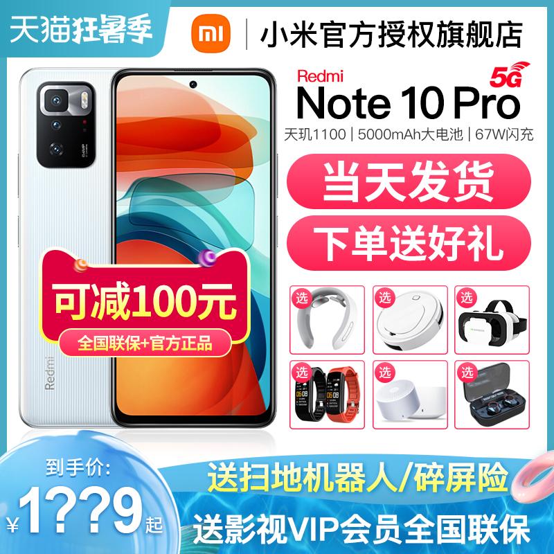 中國代購|中國批發-ibuy99|������note3|当天发【送碎屏保+3期免息】Xiaomi/小米 Redmi 红米 Note 10 Pro 5G手机…