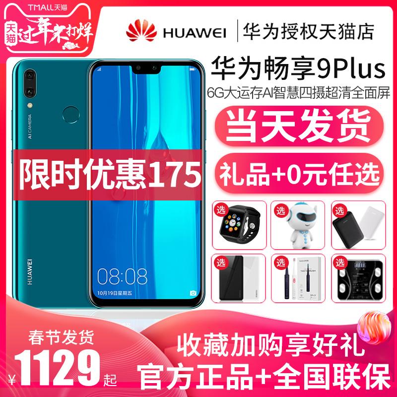 正常发货【100元优惠券】Huawei/华为 畅享9 PLUS官方旗舰店官网正品nova3/4手机mate20畅想9plus最pro荣耀10