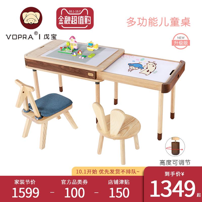 限2000张券戊宝实木幼儿园宝宝学习桌子积木桌