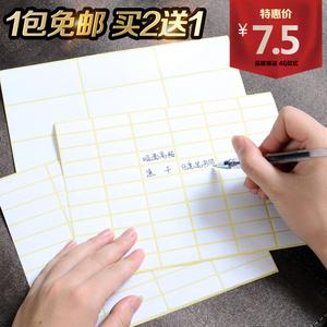 不干胶白色空白可手写贴小标签贴纸