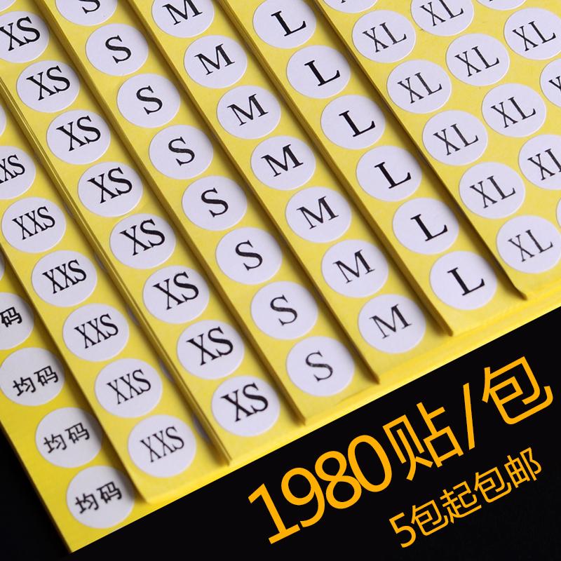 不干胶衣服标签尺码贴纸服装码数贴大小号标贴圆形白色英文字母数字均码XXS/XS/S/M/L/XL/2XL/3XL/4XL/5XL