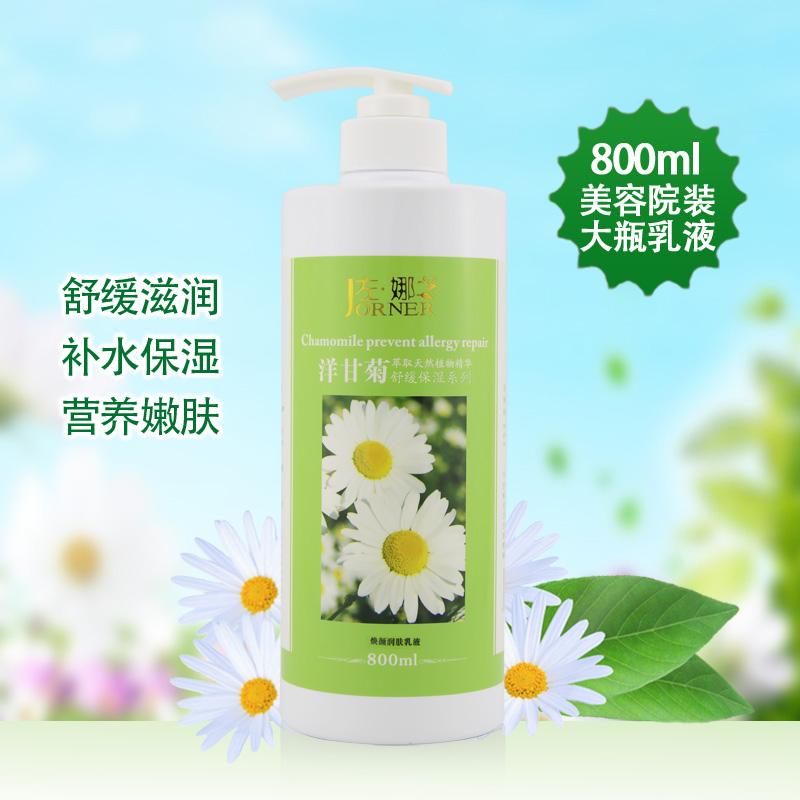 洋甘菊舒缓保湿润肤乳液美容院大瓶装面部护肤正品800ml补水保湿