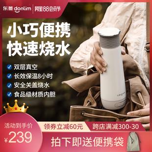 东菱电热烧水壶便携式家用全自动保温一体小型迷你旅行加热烧水杯