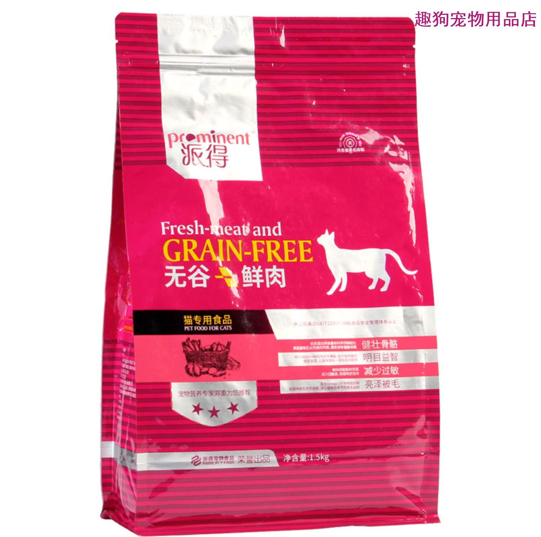 派得无谷鲜肉猫粮3斤英短美短暹罗全阶段通用型英短猫粮成猫优惠券