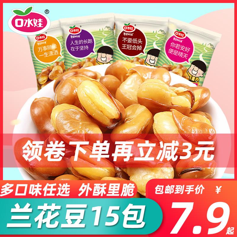牛肉味兰花豆袋装香辣五香多口味豌豆蚕豆女生办公室休闲零食小吃