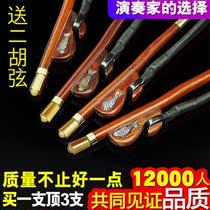 颂音坊二胡弓子专业演奏家真白马尾毛高档琴弓乐器配件厂家直销