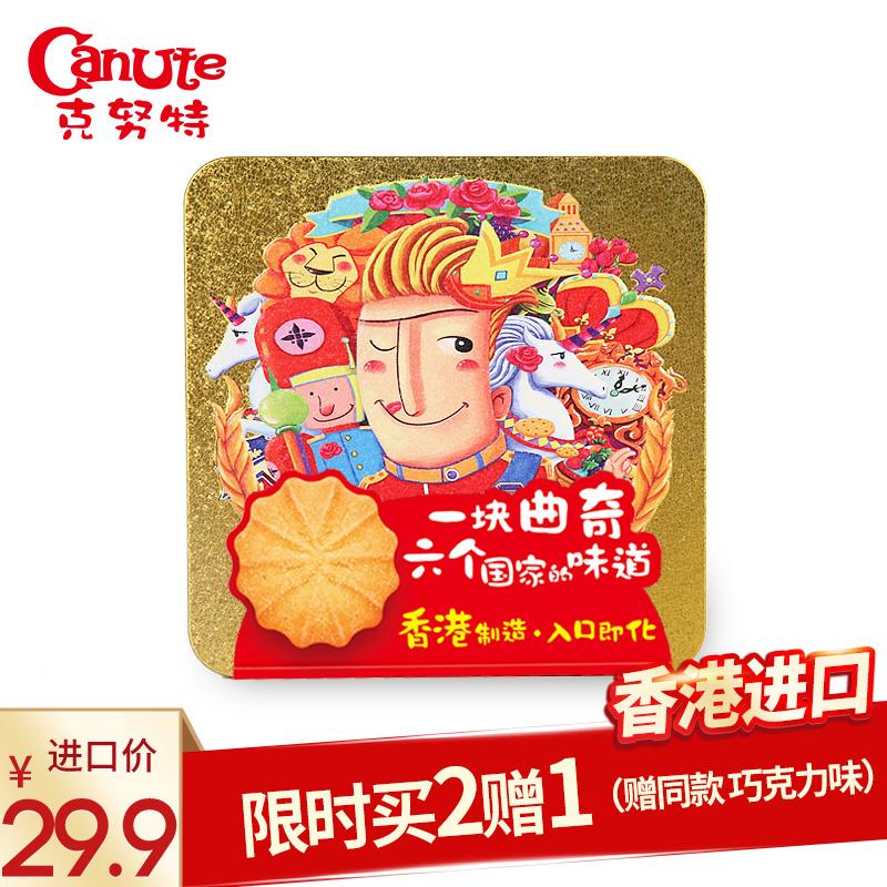 香港克努特canute小王子曲奇饼干手工进口零食品铁盒装送礼物110g