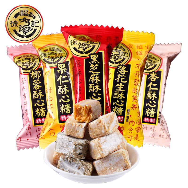 【徐福记】酥心糖250g*2袋
