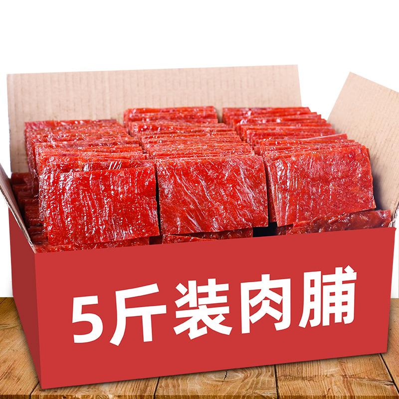 满铺靖江猪肉脯干5斤蜜汁味大礼包