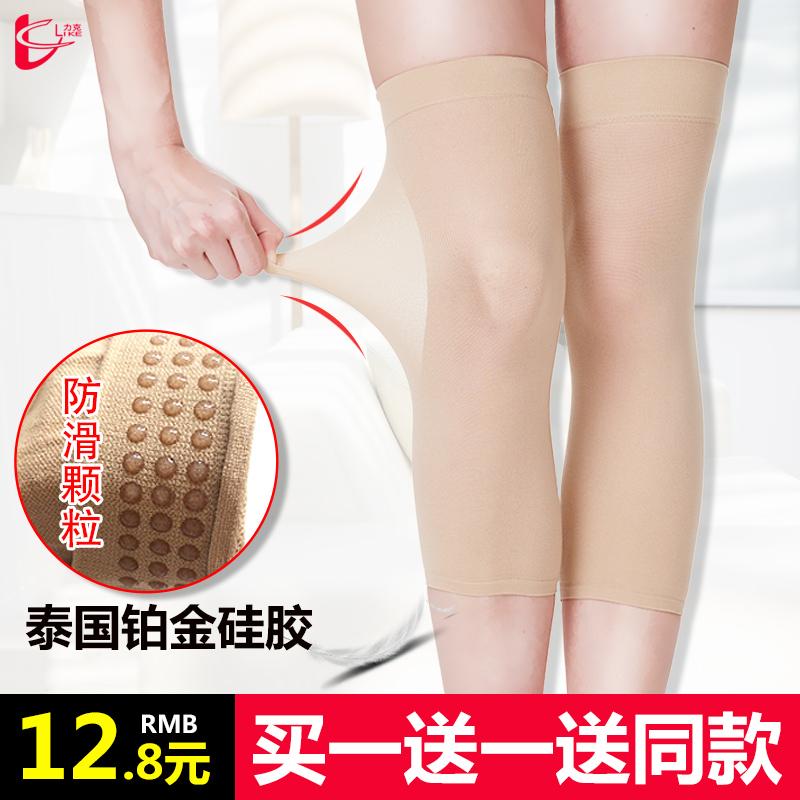 超薄护膝夏季男女士运动弹力护膝盖关节保暖防寒空调房薄款防护腿