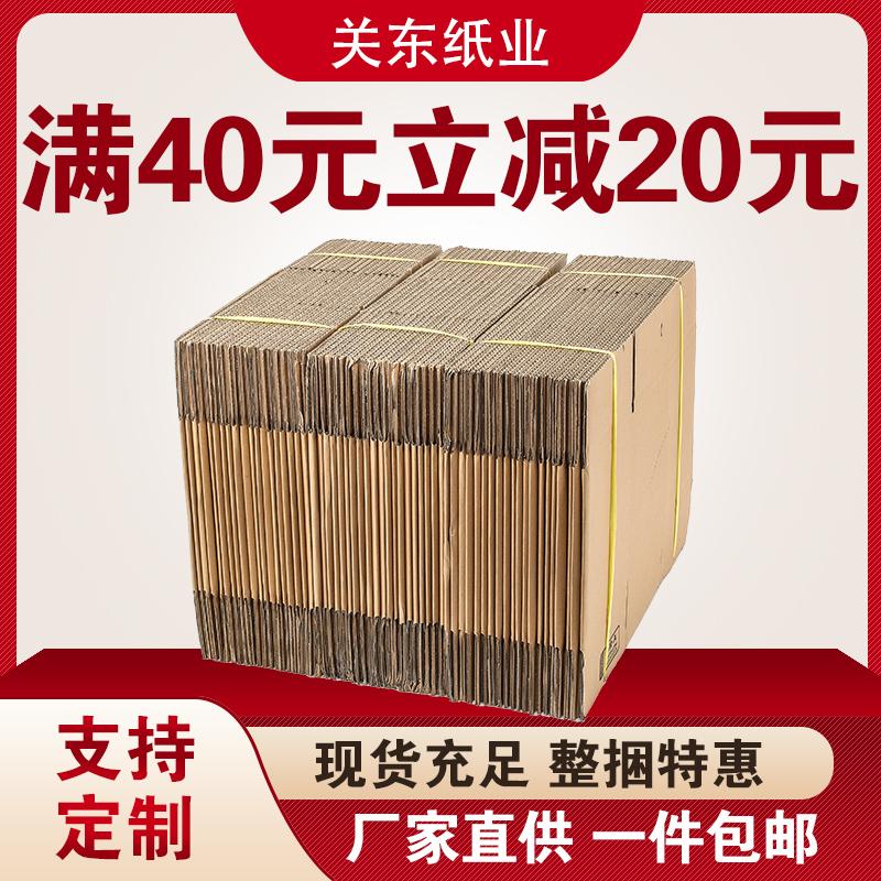 淘宝快递纸箱物流打包纸壳箱子邮政包装纸盒特硬飞机盒子加厚定制