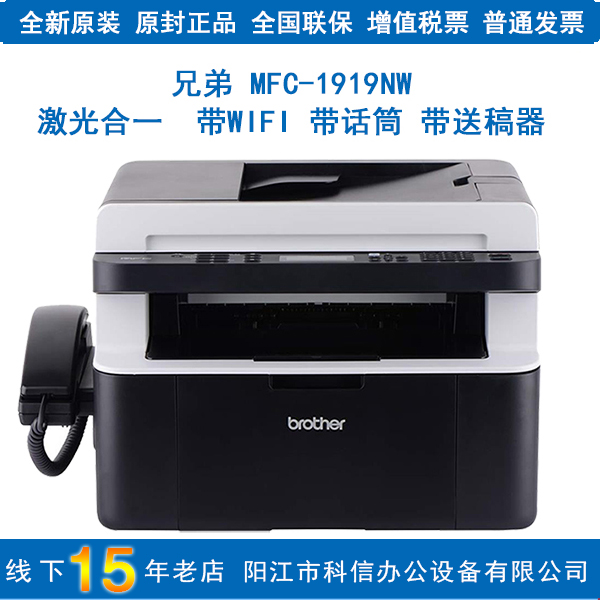 Brother mfc-1919nw black and white laser multifunction machine copy scanning fax printer WiFi network